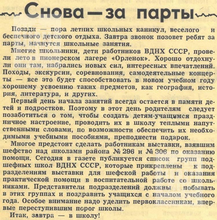За передовой опыт. 1966, №66