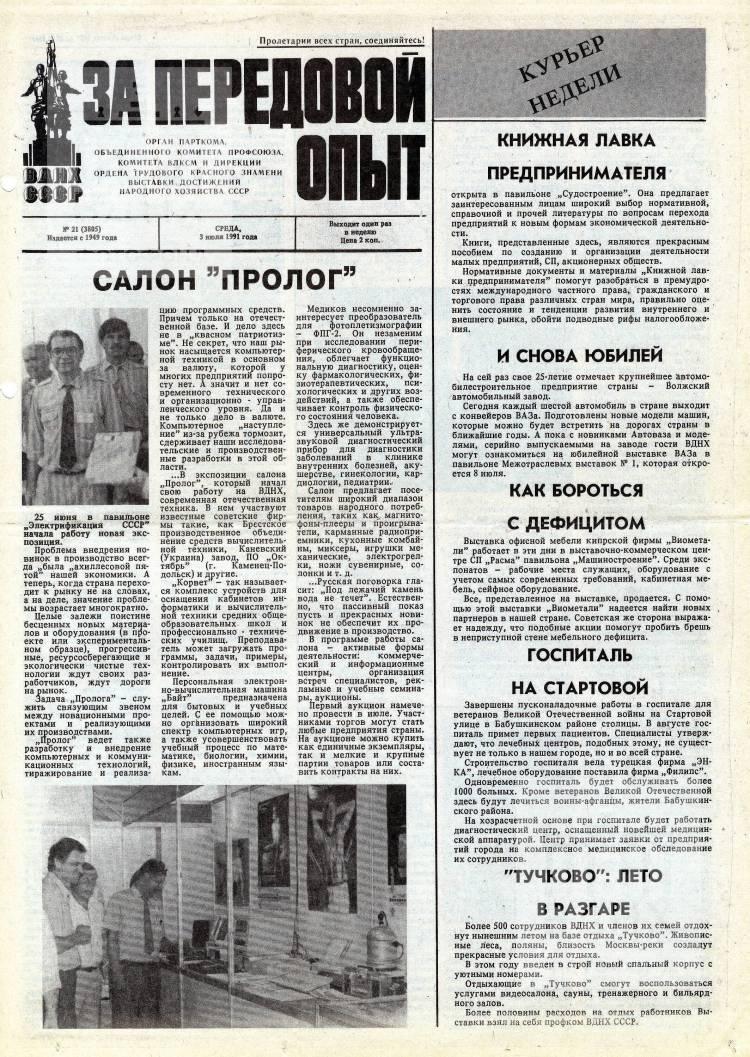 За передовой опыт. 1991, №21