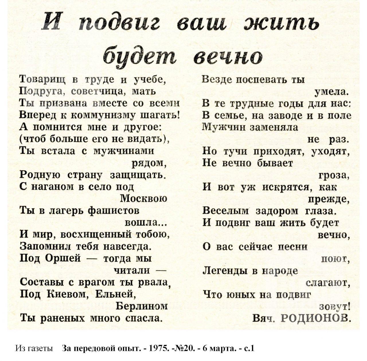 """""""И подвиг ваш жить будет вечно"""". 1975, №20"""