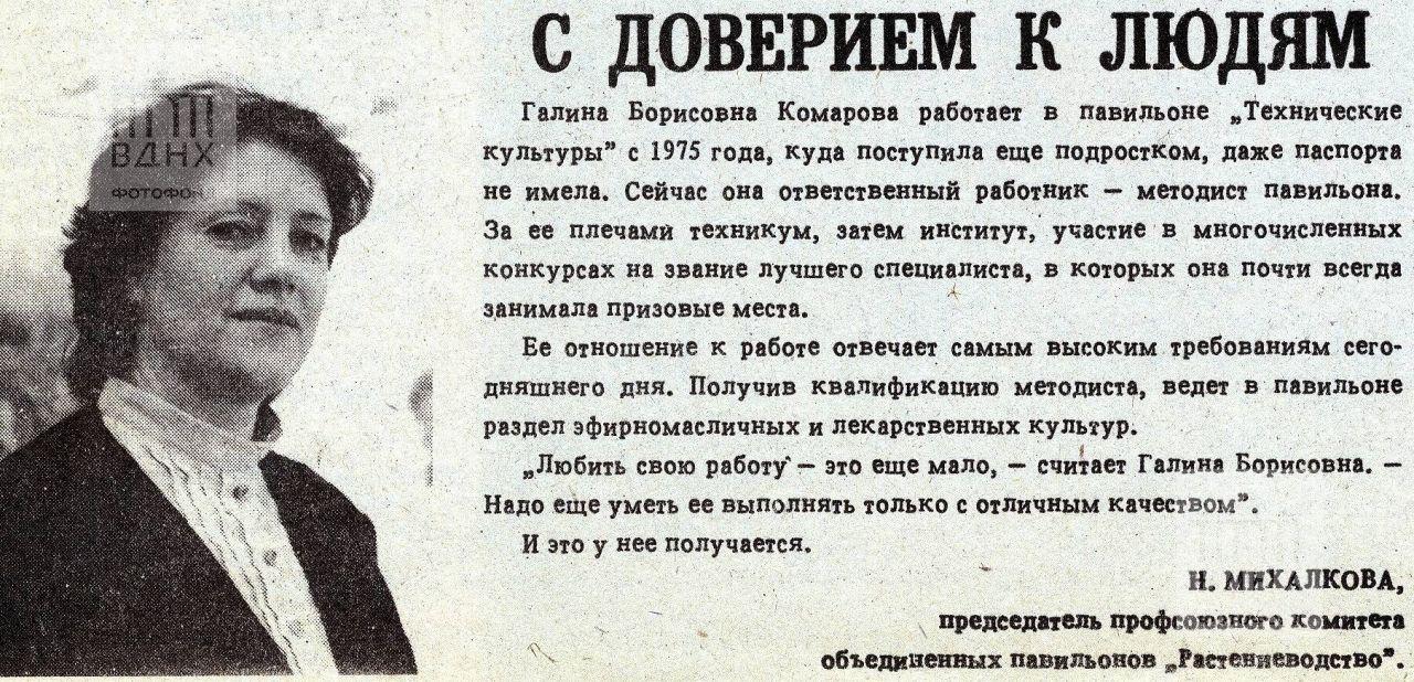 """""""С доверием к людям"""". 1991, №07"""