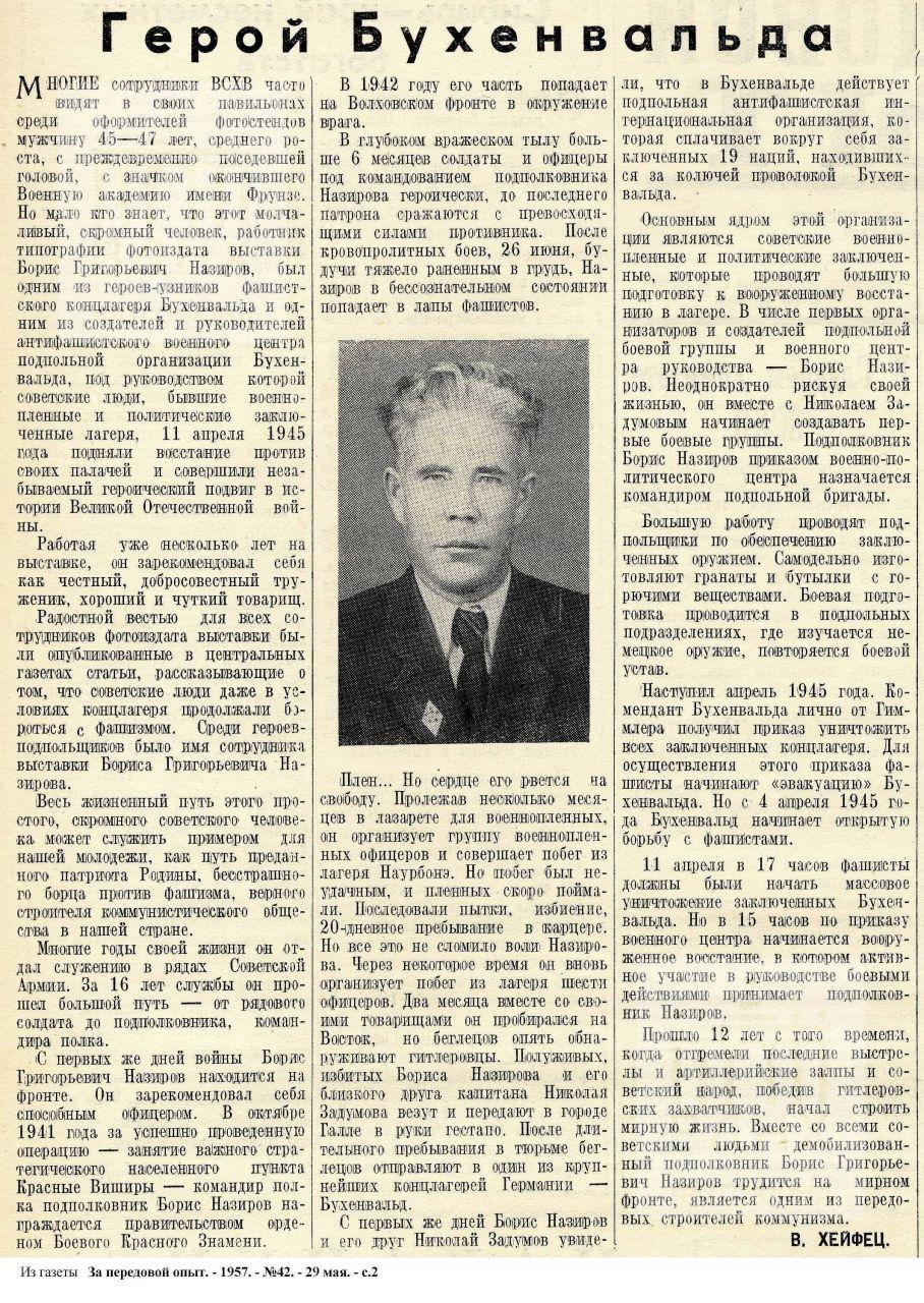 """""""Герой Бухенвальда"""". 1957, №42"""