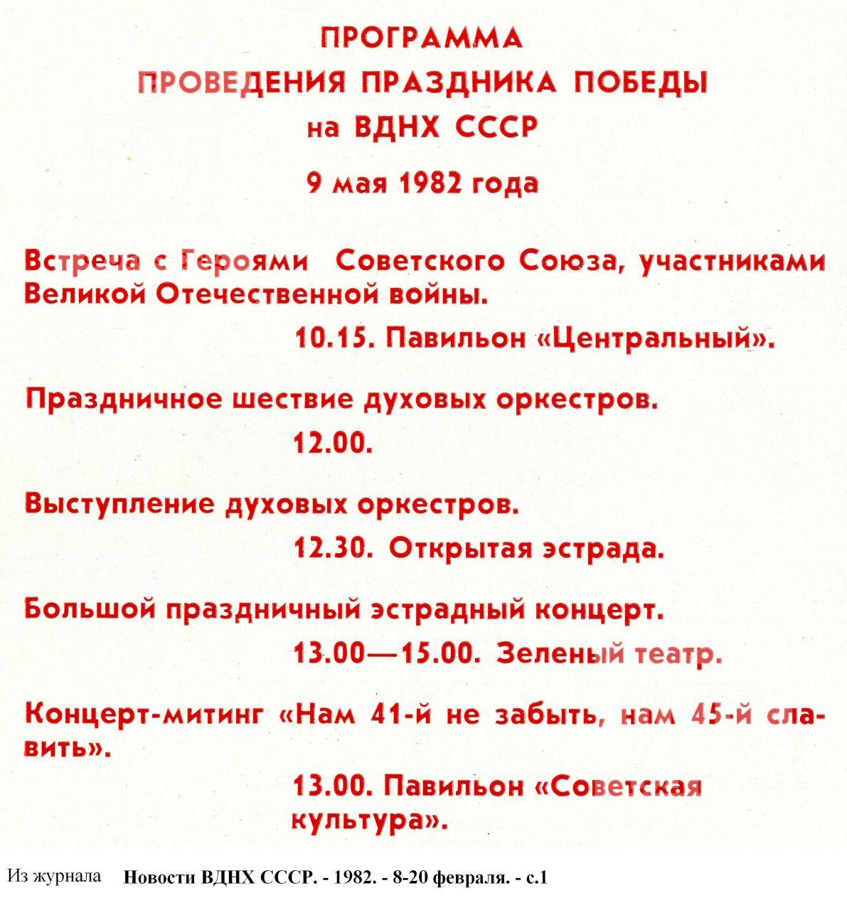 Программа проведения праздника Победы на ВДНХ СССР 9 мая 1982 г.. 1982