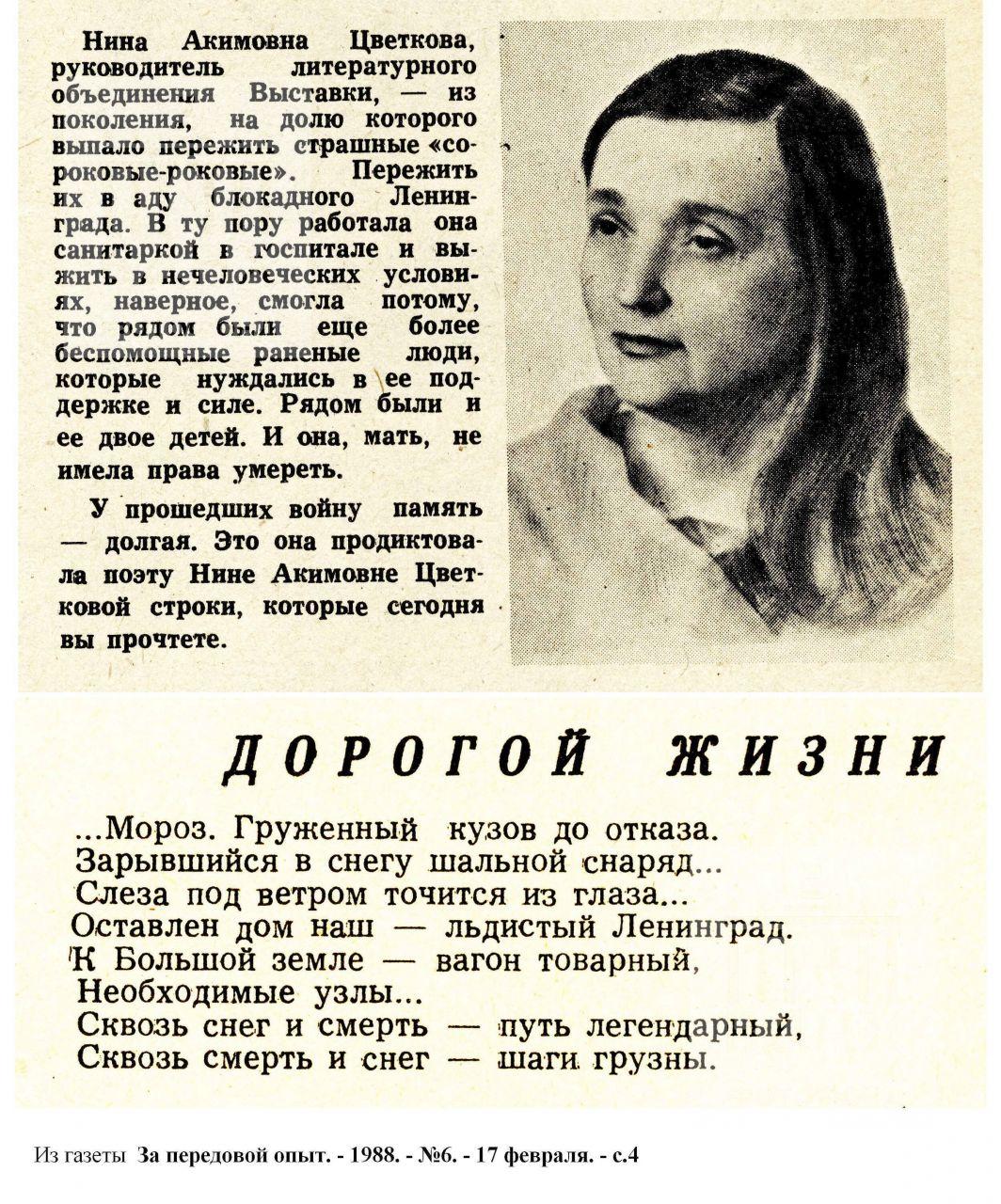 """""""Дорогой жизни"""". 1988, №06"""