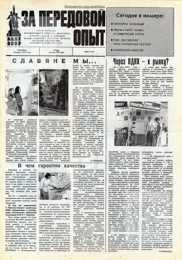 За передовой опыт. 1991, №20
