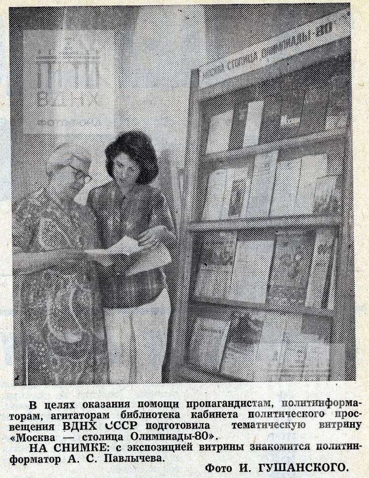 За передовой опыт. 1980, №48