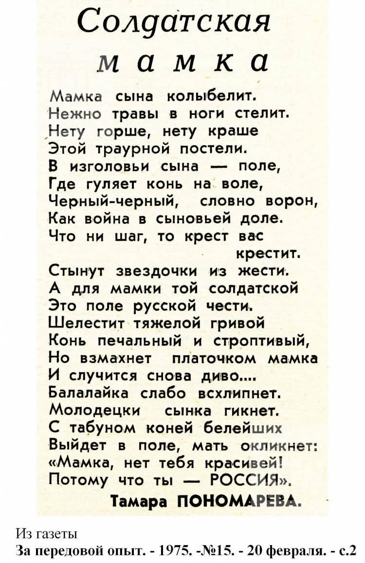 """""""Солдатская мамка"""". 1975, №15"""