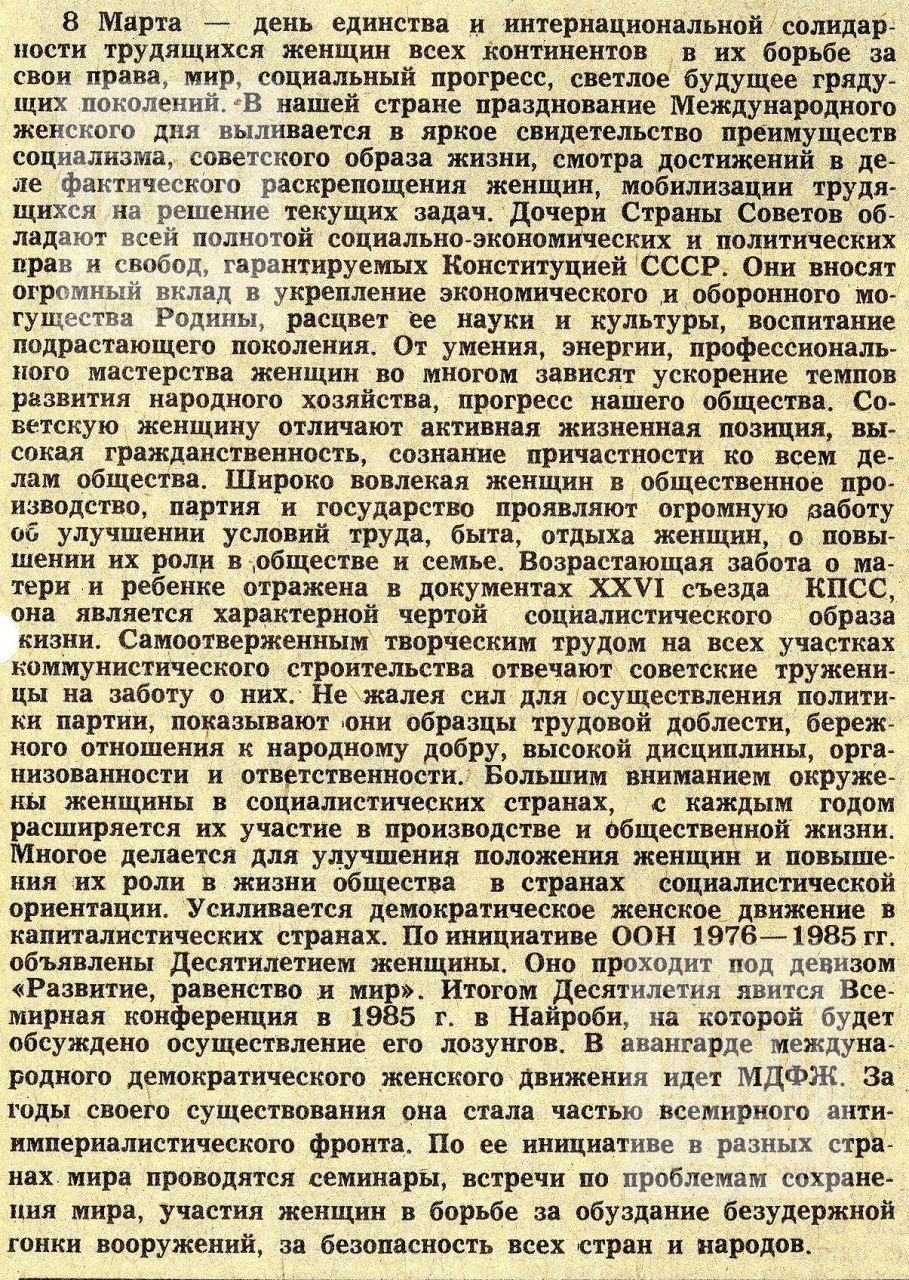 """""""8 Марта - день единства..."""". 1985, №15"""