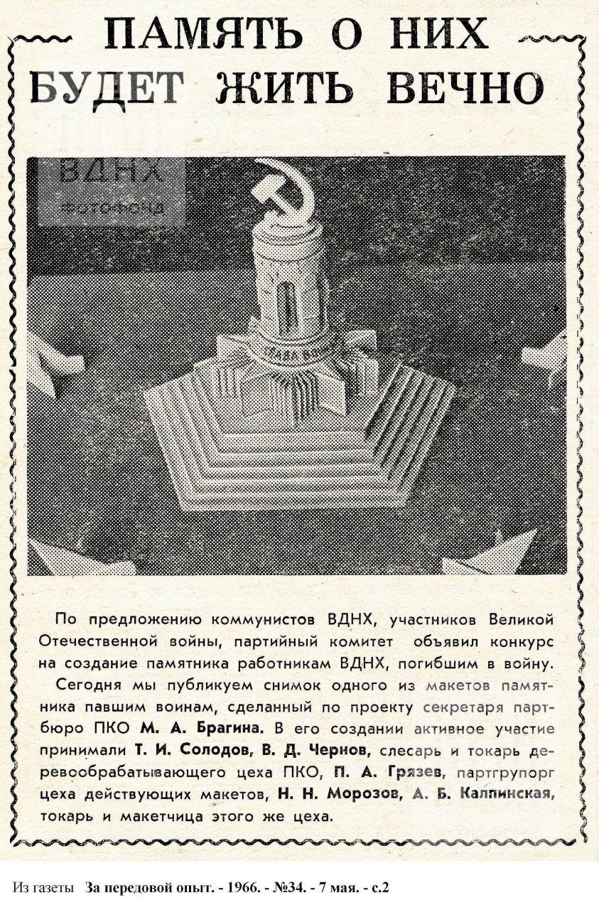 """""""Память о них будет жить вечно"""". 1966, №34"""