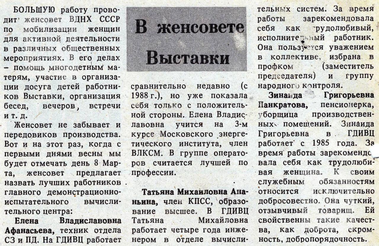 """""""В женсовете Выставки"""". 1990, №09"""