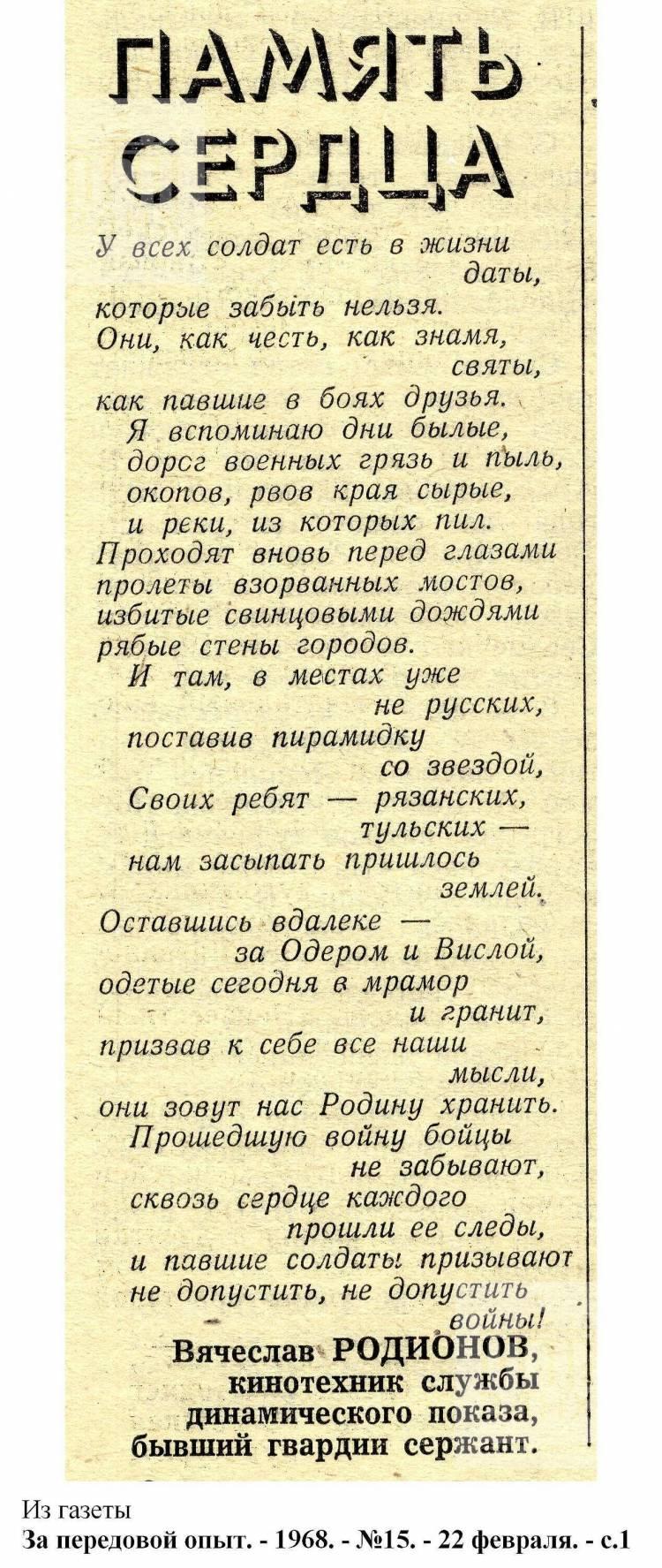 """""""Память сердца"""". 1968, №15"""