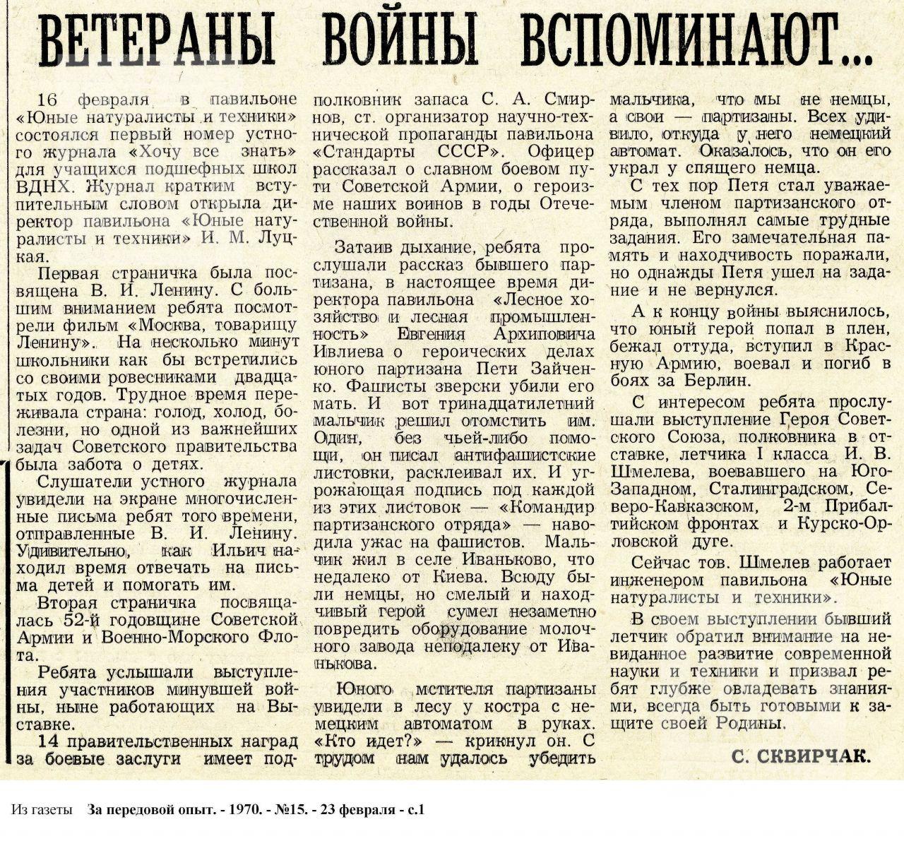 """""""Ветераны войны вспоминают"""". 1970, №15"""
