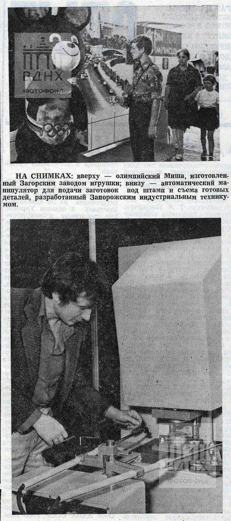 За передовой опыт. 1980, №70