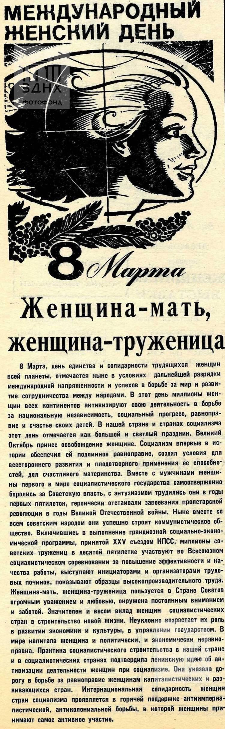 """""""Женщина - мать, женщина - труженица"""". 1977, №16"""