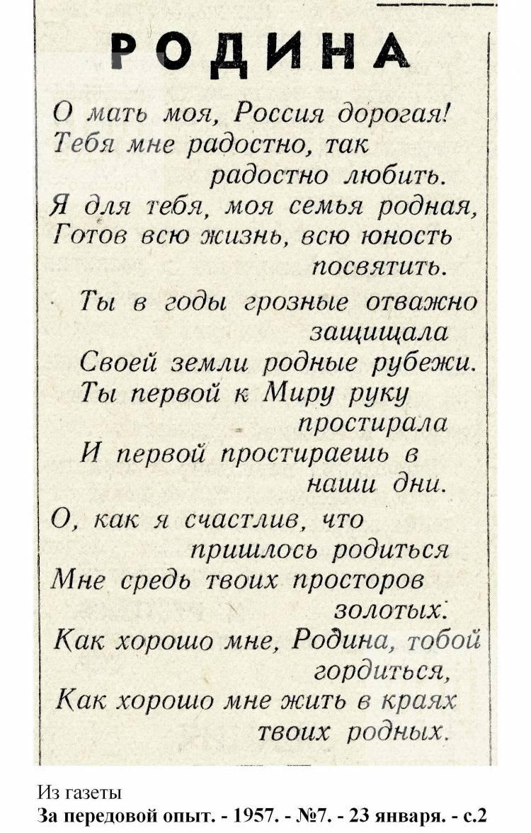 """Родина"". 1957"