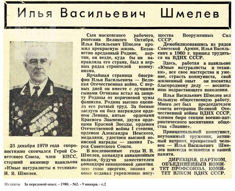 Илья Васильевич Шмелев. 1980, №02