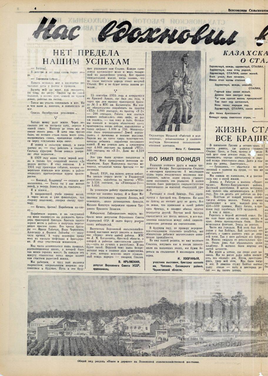 Всесоюзная Сельскохозяйственная Выставка. 1939, №61