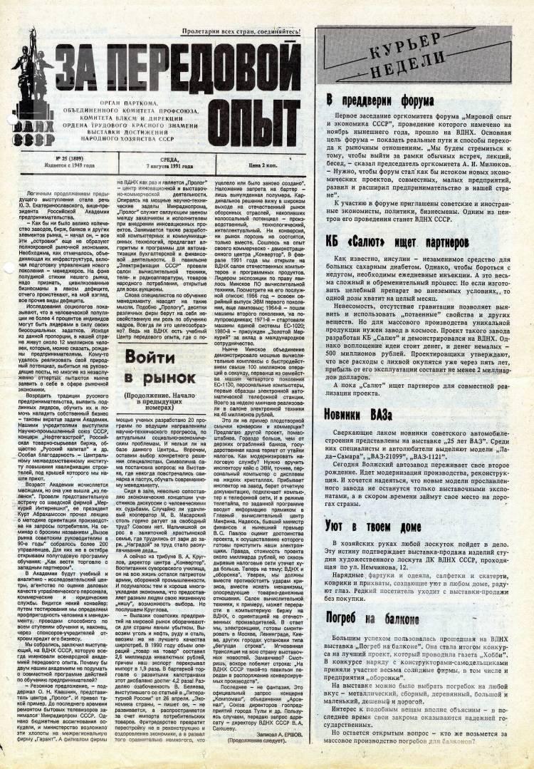 За передовой опыт. 1991, №25