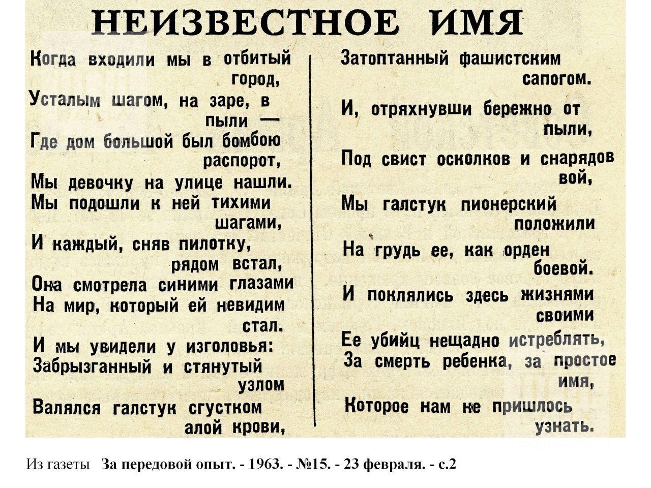 """""""Неизвестное имя"""". 1963, №15"""