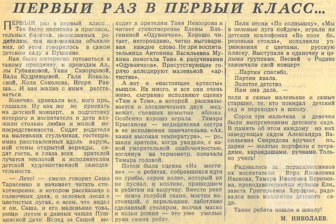 За передовой опыт. 1959, №68