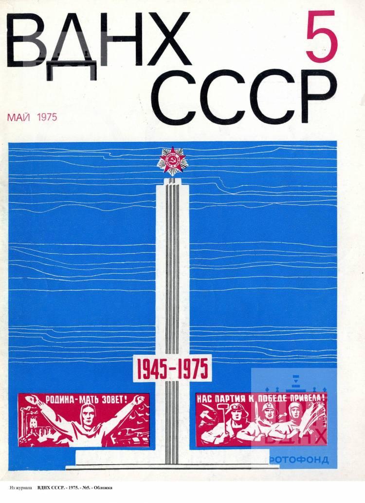 """Обложка журнал """"ВДНХ СССР"""". 1975, №5"""