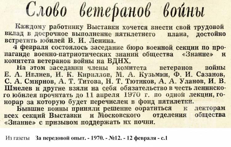 """""""Слово ветеранов войны"""" . 1970, №12"""