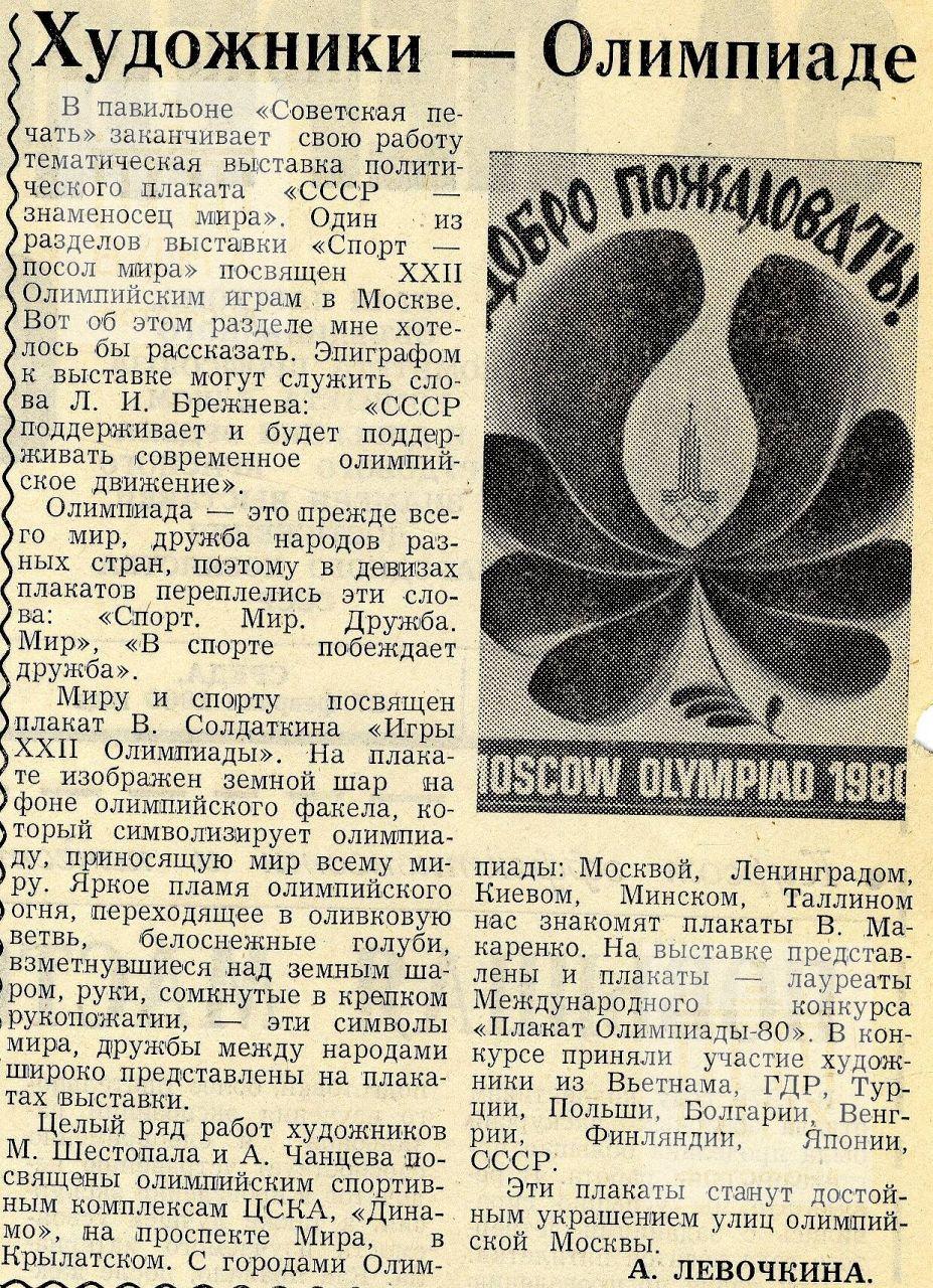 За передовой опыт. 1980, №13