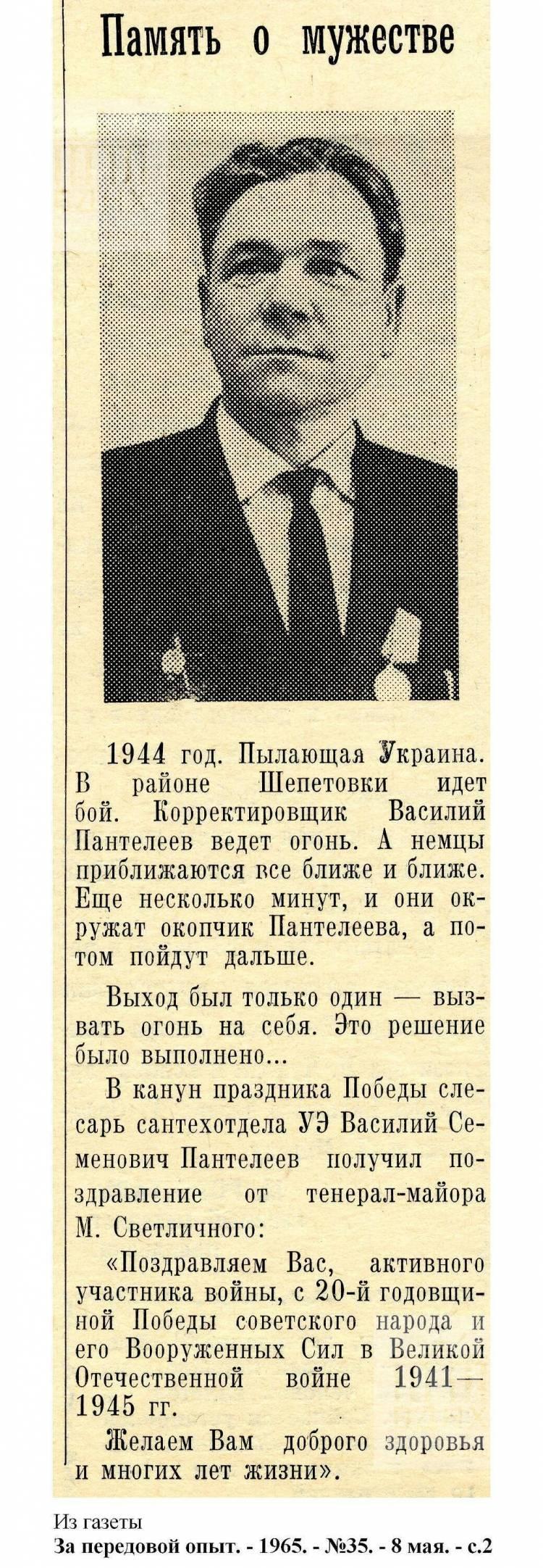 """""""Память о мужестве"""". 1965, №35"""