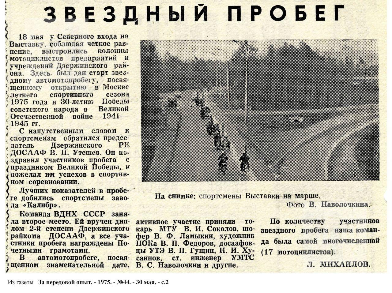 """""""Звездный пробег"""". 1975, №44"""