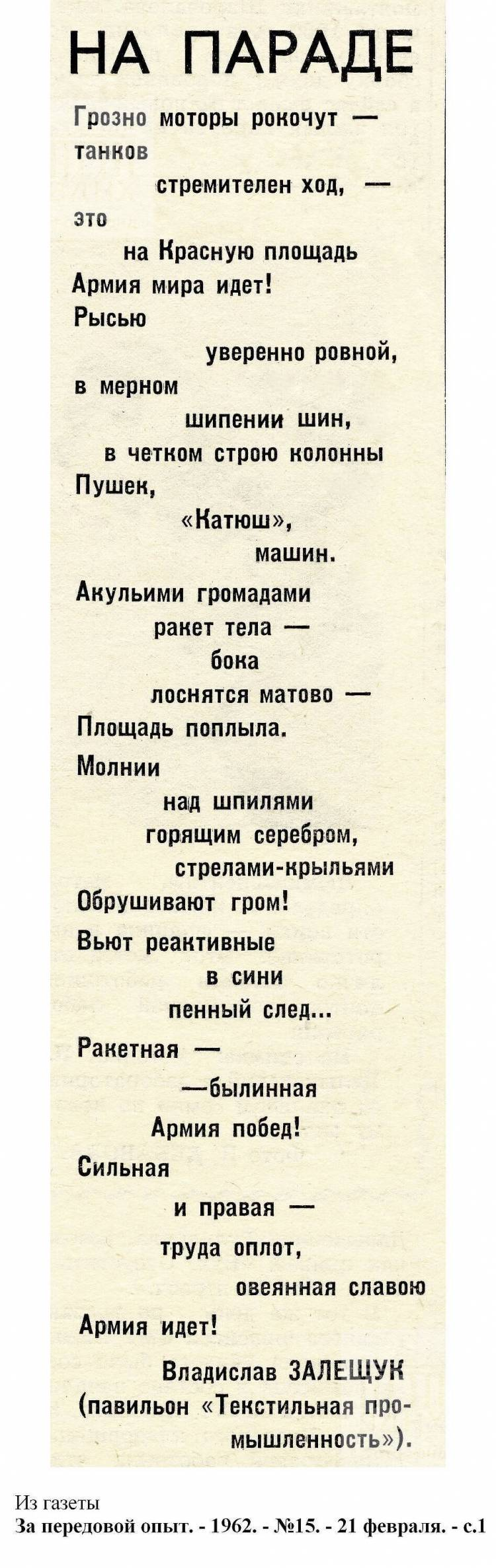 """""""На параде"""". 1962, №15"""