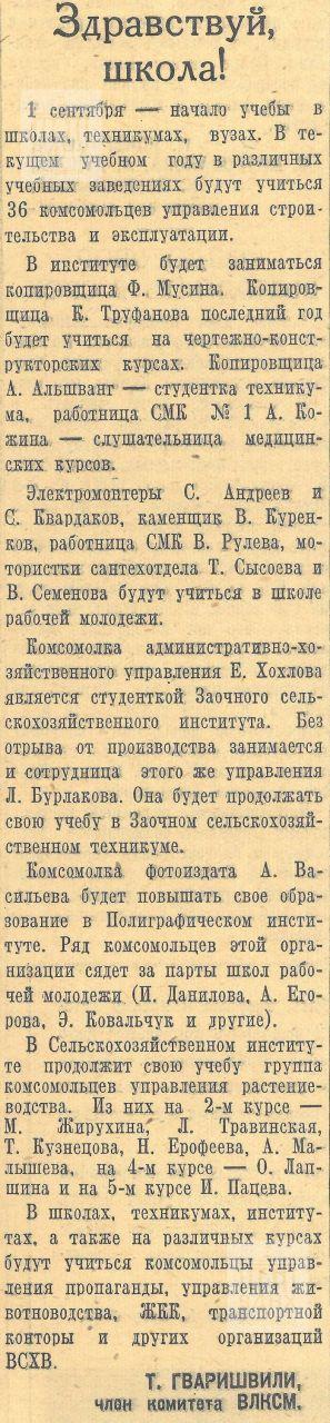 За передовой опыт. 1956, №69
