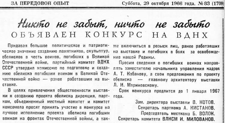 За передовой опыт. 1966, №83