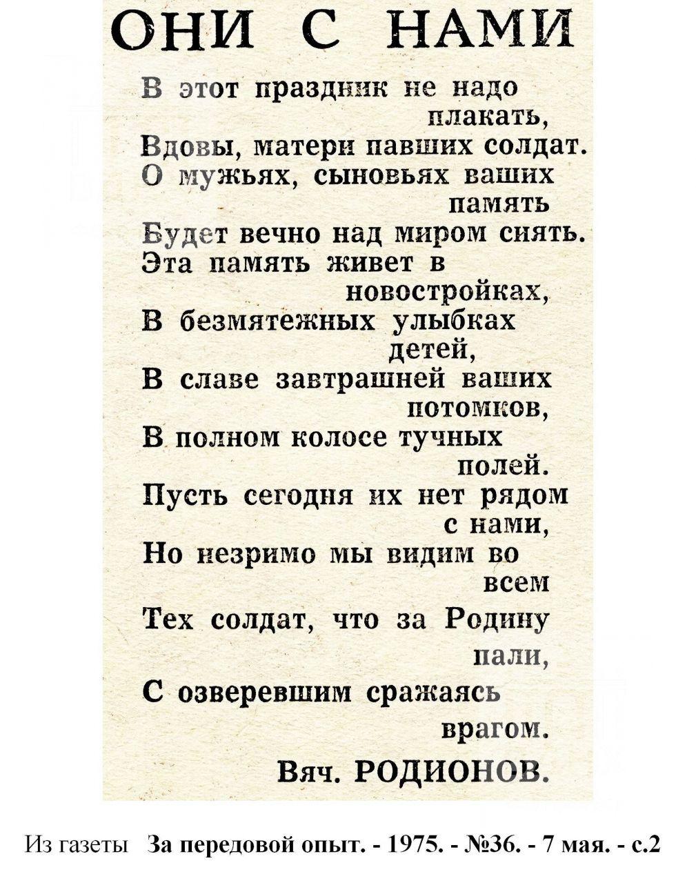 """Они с нами"". 1975, №36"