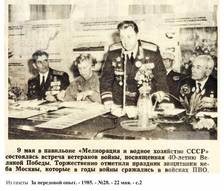 """""""9 мая в павильоне """"Мелиорация и водное хозяйство""""..."""". 1985, №28"""