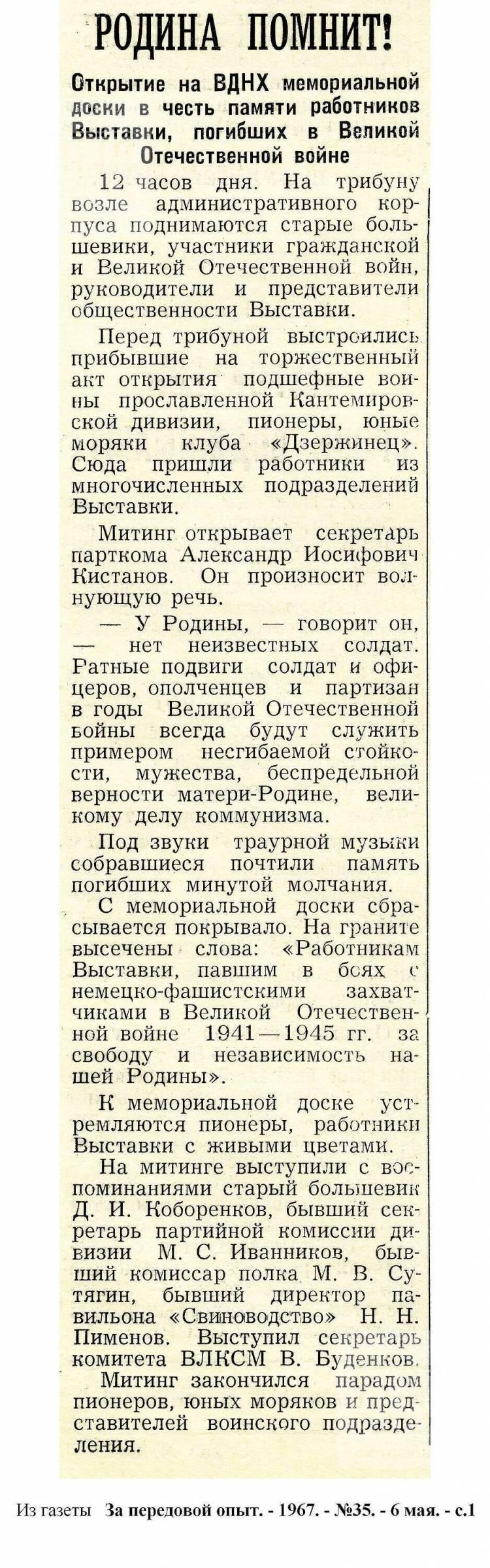 """""""Родина помнит"""". 1967, №35"""