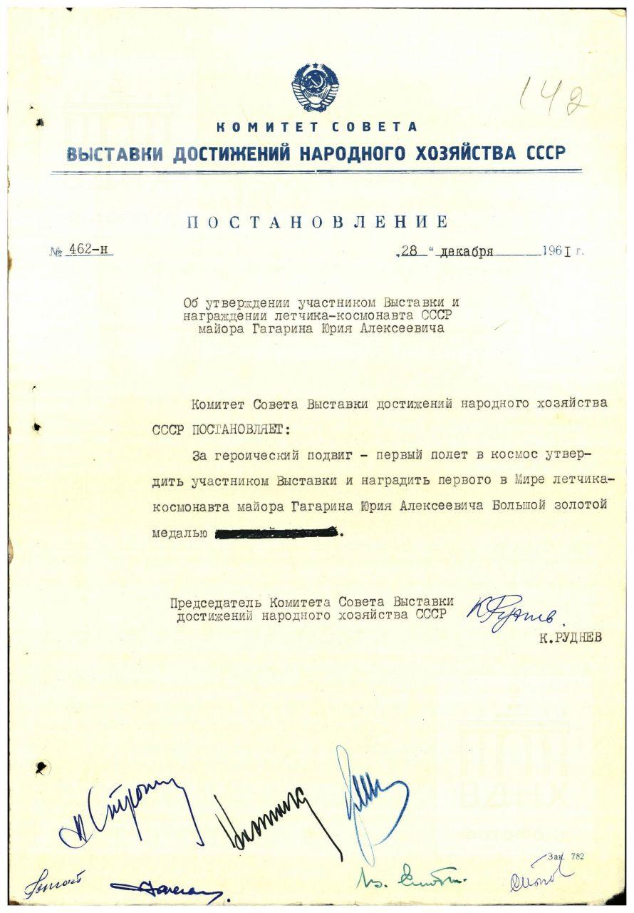 Постановление о награждении Ю.А.Гагарина золотой медалью ВДНХ