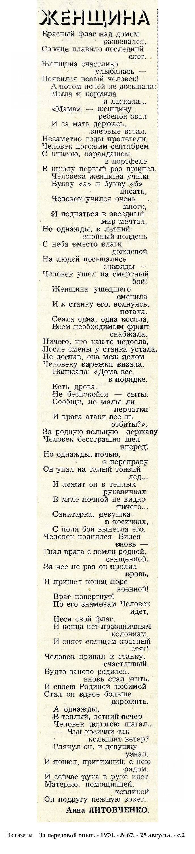 """Женщина"". 1970, №67"
