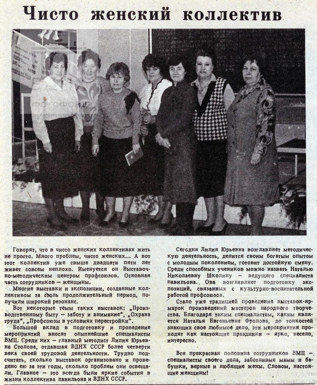 """Чисто женский коллектив"". 1991, №07"