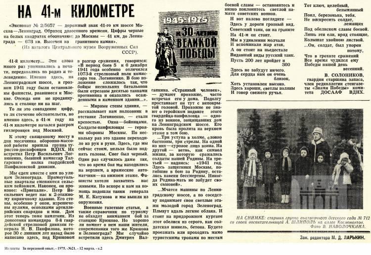 """""""На 41-ом километре"""". 1975, №21"""