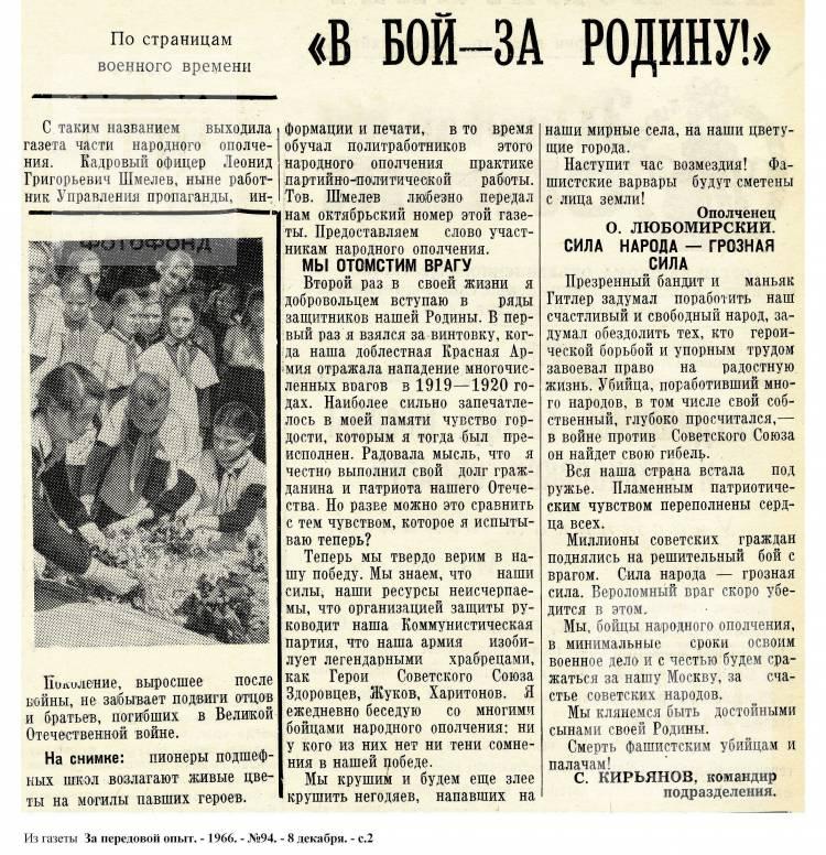 """В бой - за Родину!"". 1966, №94"