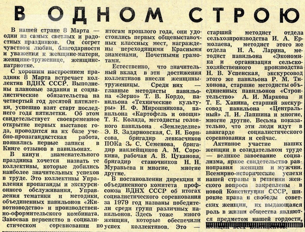 """""""В одном строю"""". 1980, №14"""