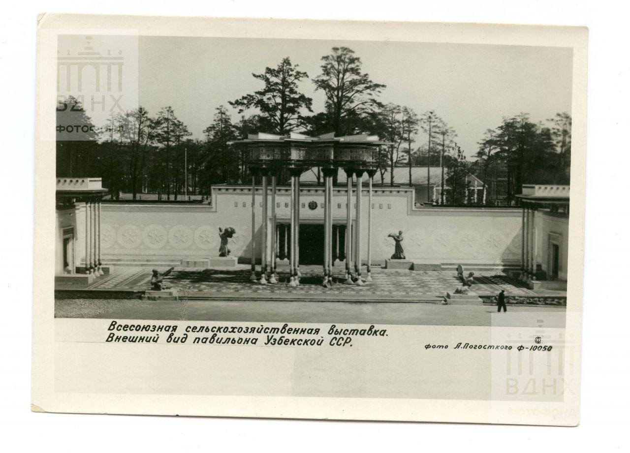 Павильон Узбекской ССР на Всесоюзной сельскохозяйственной выставке, Москва. 1939 год
