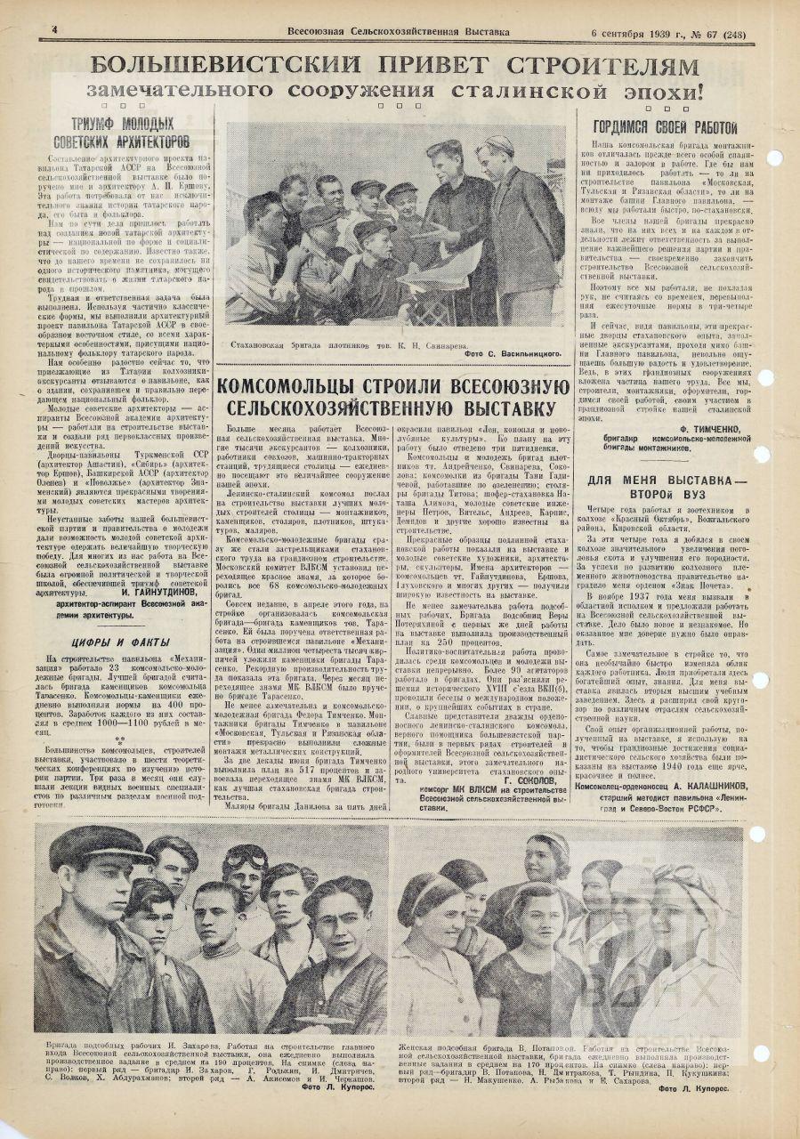 Всесоюзная Сельскохозяйственная Выставка. 1939, №67