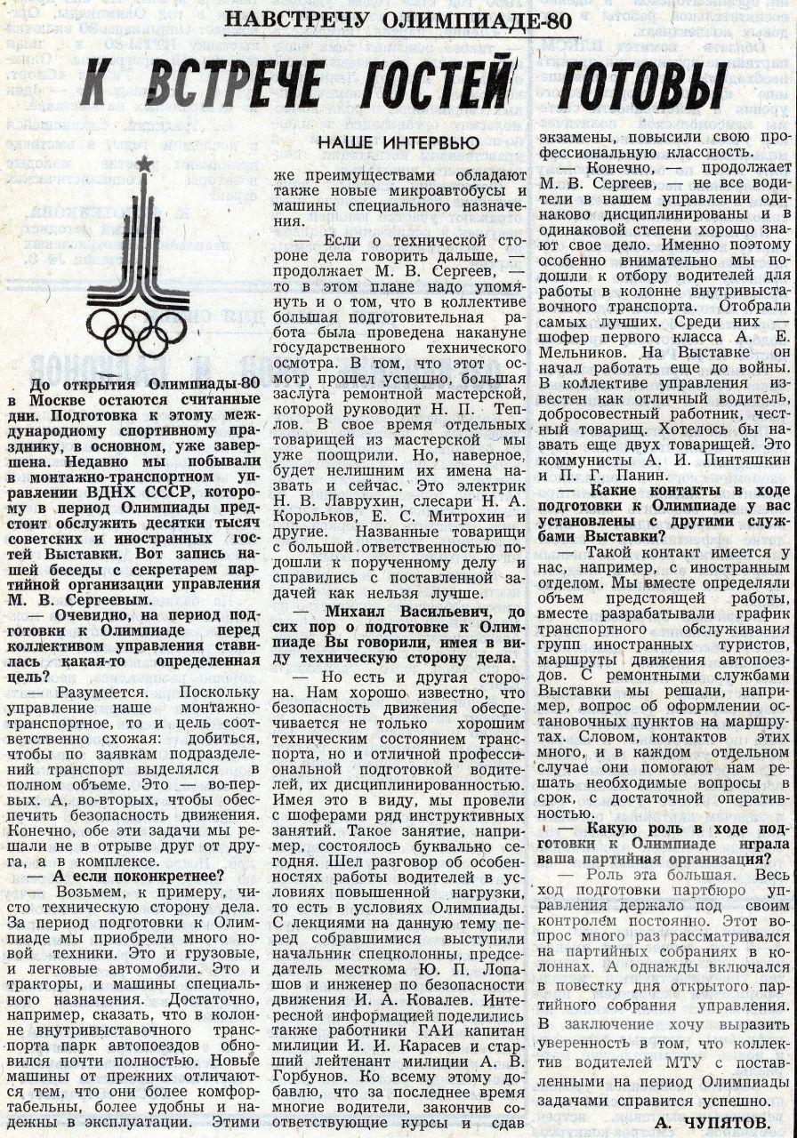 За передовой опыт. 1980, №46