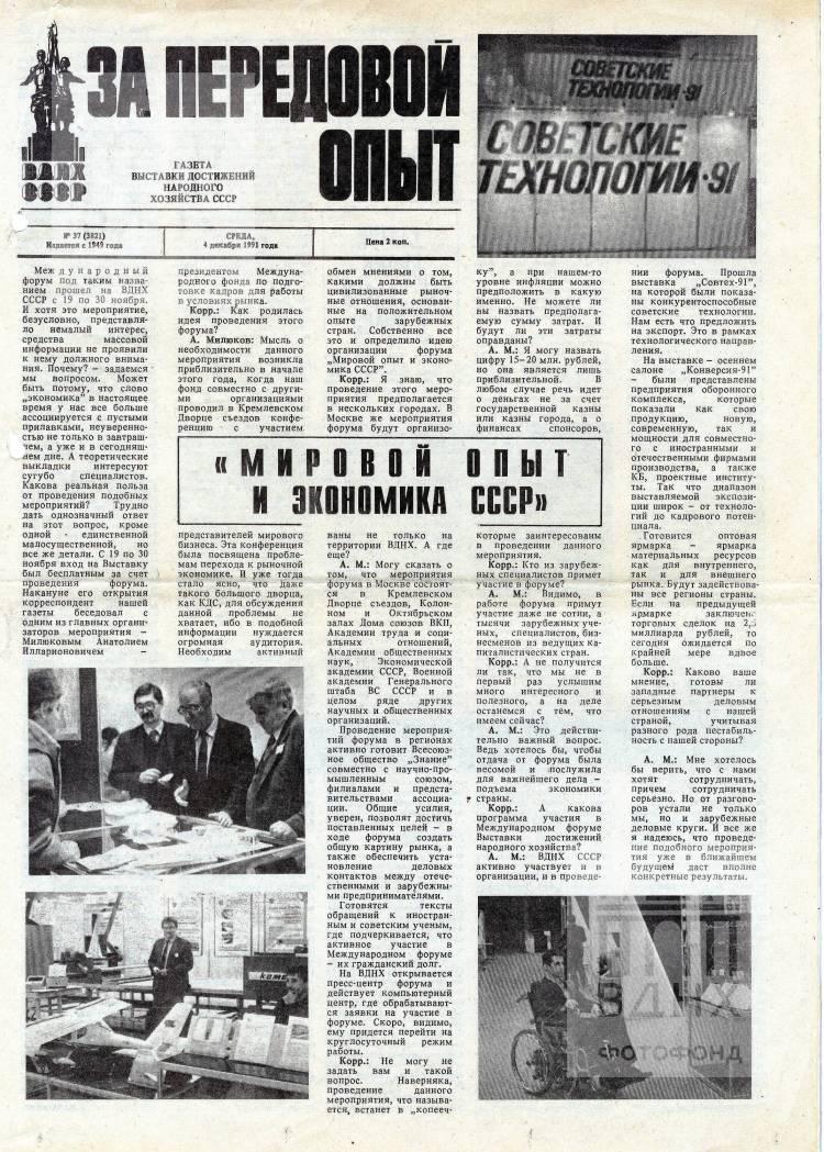 За передовой опыт. 1991, №37