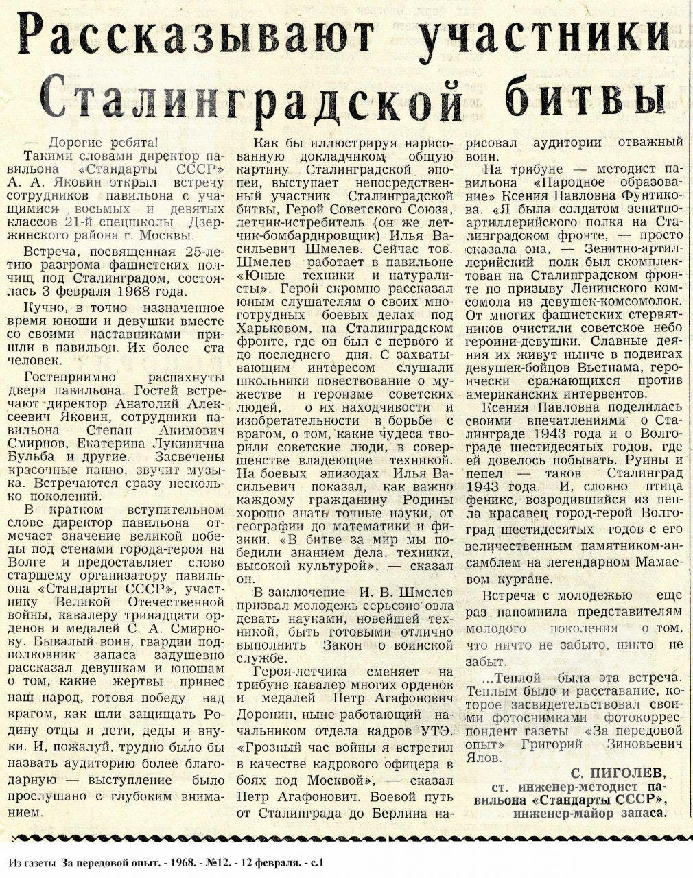 """""""Рассказывают участники Сталинградской битвы"""". 1968, №12"""