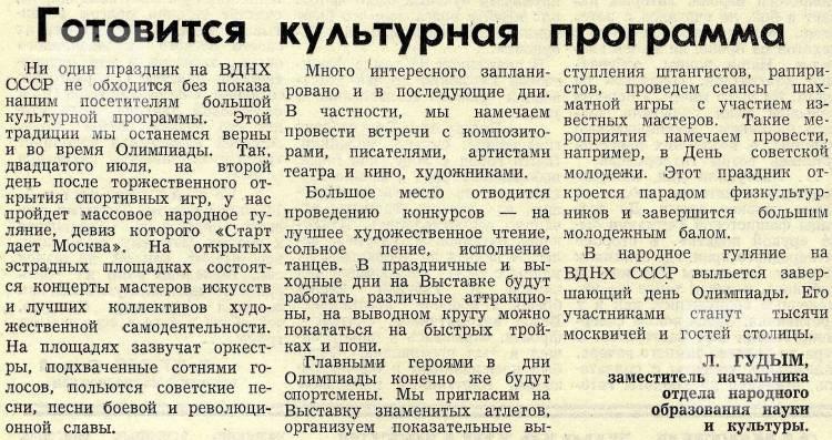 За передовой опыт. 1980, №37