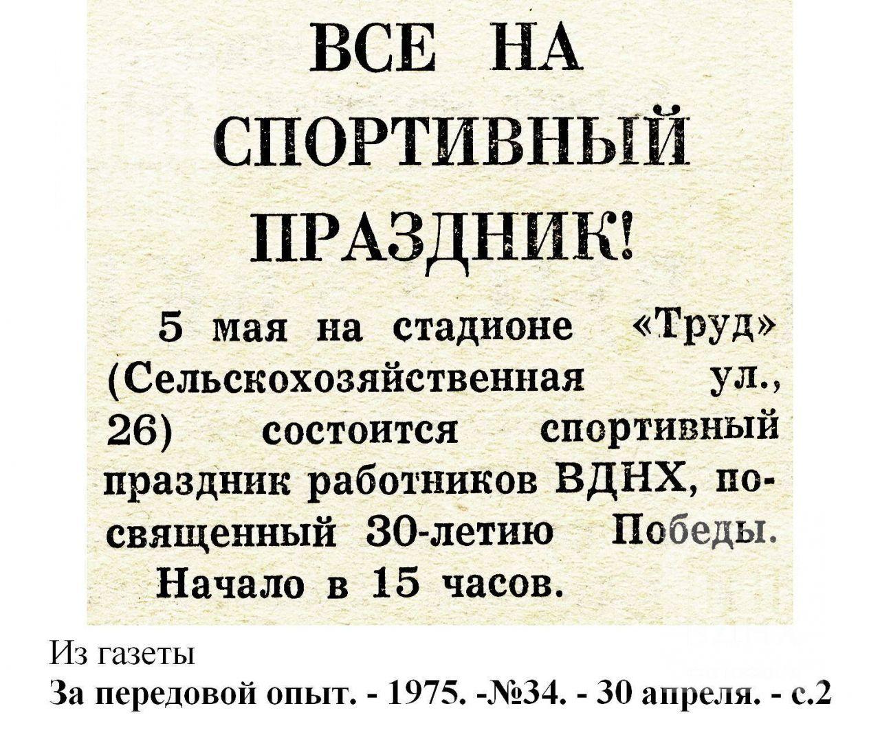 """""""Все на спортивный праздник!"""". 1975, №35"""