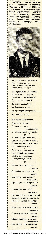 """Над могилами братскими..."". 1987, №27"
