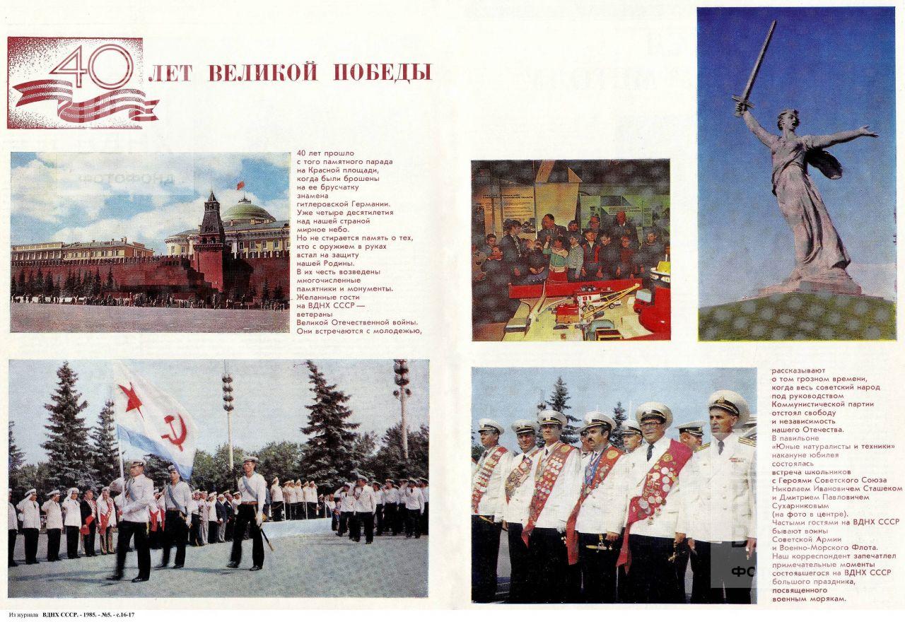 """""""40 лет Великой Победы"""". 1985, №5"""
