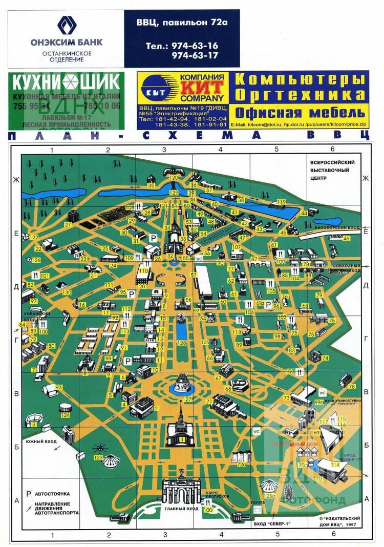 1998. Из путеводителя по ВВЦ